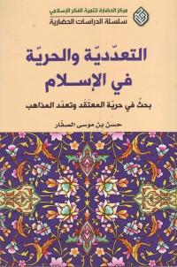 التعدّدیّه والحریّه فی الإسلام: بحث فی حریّه المعتقد و تعدّد المذاهب