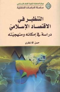 التنظیر فی الاقتصاد الإسلامیّ دراسه فی إمکانه و منهجیّته