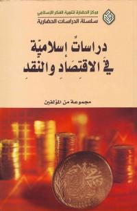 دراسات إسلامیّه فی الاقتصاد والنّقد