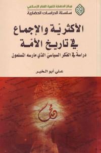 الأکثریّه والإجماع فی تاریخ الأمّه: دراسه فی الفکر السیاسیّ الذی مارسه المسلمون