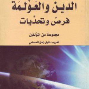 الدّین والعولمه : فرض وتحدّیات
