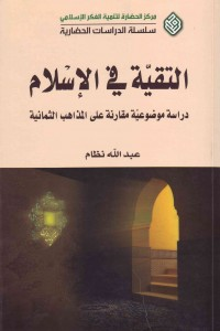 التقیّه فی الإسلام : دراسه موضوعیّه مقارنه علی المذاهب الثمانیه