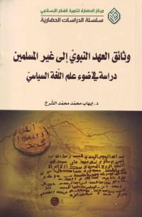 وثائق العهد النبویّ إلی غیر المسلمین دراسه فی ضوء علم اللّغه السیاسیّ