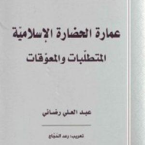 عماره الحضاره الإسلامیّه: المتطلّبات والمعوّقات