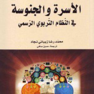 الأسره والجنوسه: فی النّظام التّربوی الرّسمی