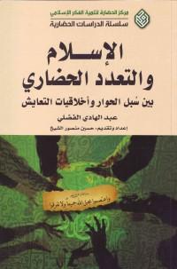 الإسلام والتعدد الحضاری: بین سبل الحوار و أخلاقیات التعایش
