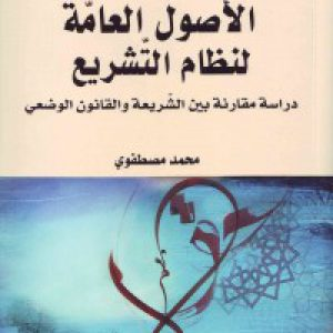 الأصول العامّه لنظام التّشریع: دراسه مقارنه بین الشّریعه والقانون الوضعی