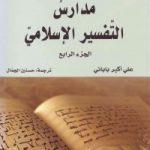 مدارس التّفسیر الإسلامیّ _ الجزء الرابع