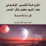 أطروحه التفسیر الموضوعیّ عند السّید محمّد باقر الصّدر: قراءه فاحصه
