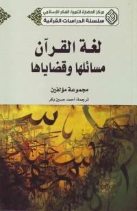 لغه القرآن : مسائلها و قضایاها
