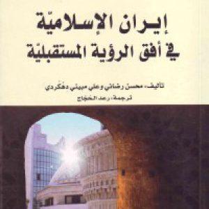 إیران الإسلامیّه فی أفق الرؤیه المستقبلیّه