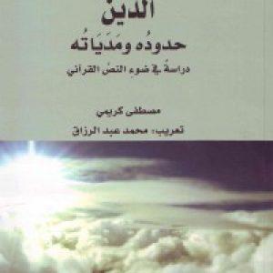 الدّین حدوده و مدیاته: دراسه فی ضوء النصّ القرآنی