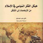 هیکل الفکر السّیاسی فی الإسلام : من الإرهاصات إلی التّشکّل