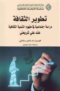 تطویر الثقافه : دراسه اجتماعیه فی مفهوم التنمیه الثقافیه عند علی شریعتی