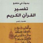 بحوث فی منهج تفسیر القرآن الکریم