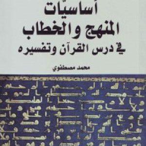 أساسیّات المنهج والخطاب فی درس القرآن و تفسیره