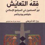 فقه التّعایش: غیر المسلمین فی المجتمع الإسلامی( حقوقهم وواجباتهم)