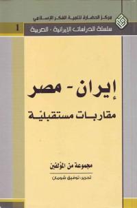 إیران _ مصر : مقاربات مستقبلیه
