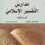 مدارس التّفسیر الإسلامی (جلد 1،2،3)