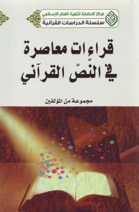 قراءات معاصره فی النّصّ القرآنی
