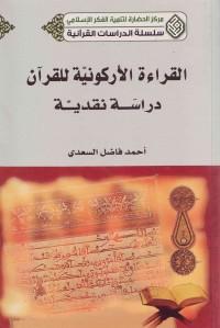القراءه الأرکونیّه للقرآن: دراسه نقدیه