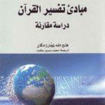 مبادئ تفسیر القرآن : دراسه مقارنه