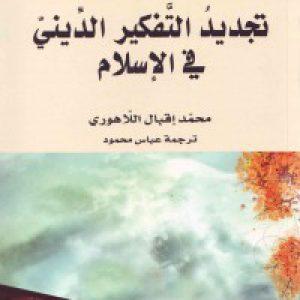 تجدید التّفکیر الدّینی فی الإسلام