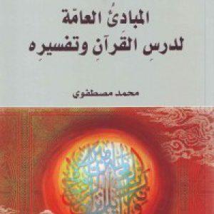 المبادئ العامّه لدرس القرآن و تفسیره