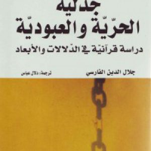 جدلیّه الحرّیّه والعبودیّه: دراسه قرآنیّه فی الدّلالات و الأبعاد