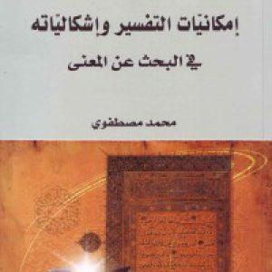 إمکانیّات التفسیر و إشکالیّاته: فی البحث عن المعنی
