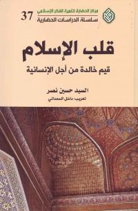 قلب الإسلام: القیم الخالده من أجل الإنسانیّه