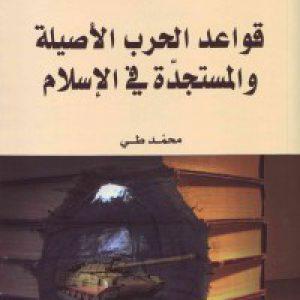 قواعد الحرب الأصلیه والمستجدّه فی الإسلام