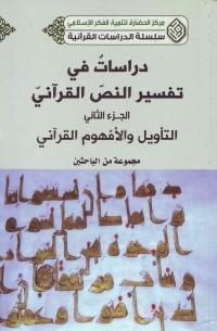 دراسات فی تفسیر النّص القرآنی (2جلدی)