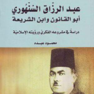 عبدالرزّاق السّنهوری أبو القانون وابن الشریعه: دراسه فی مشروعه الفکریّ