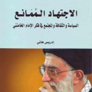 الاجتهاد الممانع: السیاسة والثّقافة والمجتمع فی فکر الإمام الخامنئی