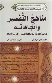 مناهج التّفسیر واتّجاهاته: دراسة مقارنة فی مناهج تفسیر القرآن الکریم