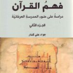 فهم القرآن : دراسه علی ضوء المدرسه العرفانیّه (2 جلدی)