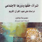 المرأة : خلقها و دورها الاجتماعی: دراسات علی ضوء القرآن الکریم