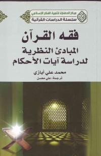 فقه القرآن المبادئ النظریة لدراسة آیات الأحکام