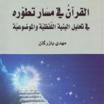 القرآن فی مسار تطوّره: فی تحلیل البنیة اللّفظیّة والموضوعیّة