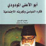 أبو الأعلی المودودی: فکره السّیاسیّ و تجربته الاجتماعیّة