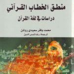 منطق الخطاب القرآنی: دراسات فی لغة القرآن