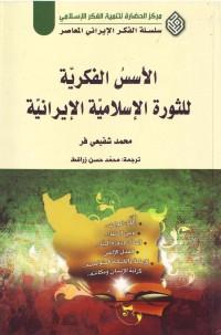 الأسس الفکریة للثورة الإسلامیّة الإیرانیّة