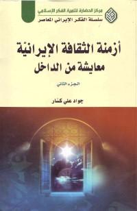 أزمنه الثقافه الإیرانیّه (2 جلدی)