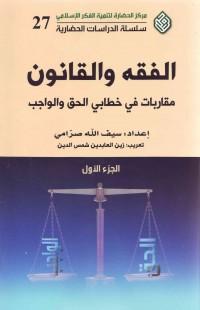 الفقه و القانون: مقاربات فی خطابی الحق والواجب (2 جلدی)