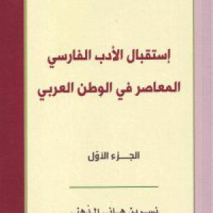إستقبال الأدب الفارسی المعاصر فی الوطن العربی _ الجزء الأول