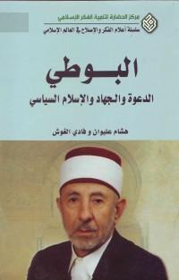 البوطی: الدعوة والجهاد والإسلام السیاسی