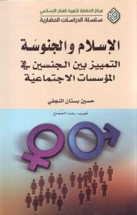 الإسلام والجنوسة: التمییز بین الجنسین فی المؤسسات الاجتماعیّة