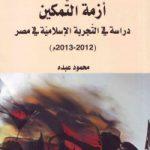 أزمة التّمکین: دراسة فی التّجربة الإسلامیّة فی مصر(2012- 2013م)