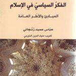 الفکر السیاسی فی الإسلام المبادئ والأطر العامة